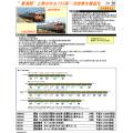153系急行電車(冷改車)