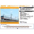 E231系0番台通勤電車(武蔵野線)