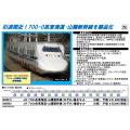 700系0番台東海道・山陽新幹線「のぞみ」