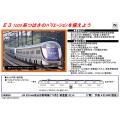 E3系1000番台山形新幹線(つばさ・新塗装)