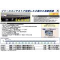 0系1000番台東海道・山陽新幹線