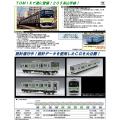 205系(山手線)