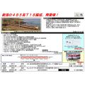 485系(新潟車両センター・T18編成)