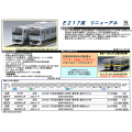 E217系(4次車・更新車)