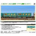 コキ104形(ヤマト運輸コンテナ付)