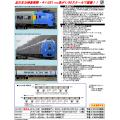 (HO)キハ261-1000系