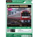 京浜急行(京急)新1000形1800番台(1801+1805編成)