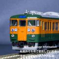 115系1000番台(湘南色・JR仕様)