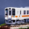 ひたちなか海浜鉄道キハ11