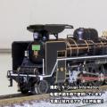 C57(1号機・ロッド赤入)