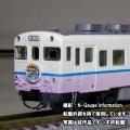 キハ58系「たかやま」