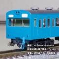 103系(新製冷房車・スカイブルー)