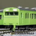 103系(高運転台ATC車・ウグイス)