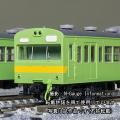 103系(新製冷房車・関西線)