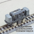 鉄コレ動力ユニット(2軸電動車用)