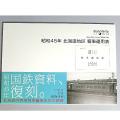 昭和45年 北海道地区 客車運用表