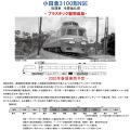 小田急3100形 NSE 初期車 冷房強化前