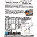 東武鉄道東上線50070型 グレードアップシール