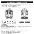 Z04-9826 スカート(701系1000盛岡色)/Z01N9261 青い森701系スカート
