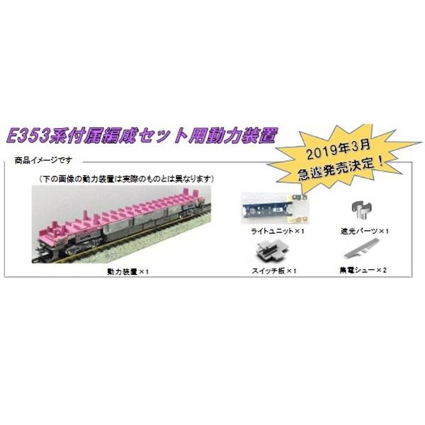 E353系付属編成セット用動力装置