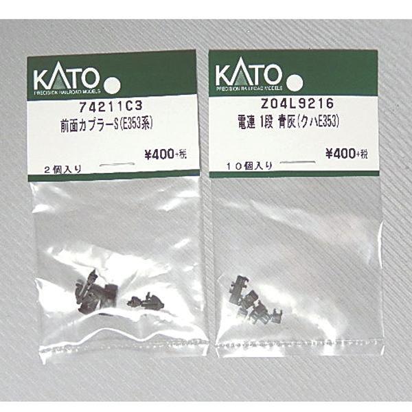 KATO ASSY 74211C3/Z04L9216 前面カプラーS#2+電連1段(青灰色)各10コ分セット【メール便可】