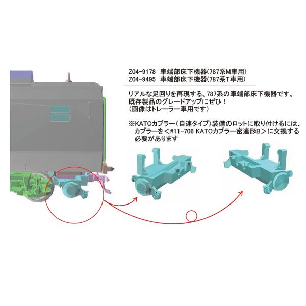 車端部床下機器(787系用 M車/T車)