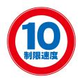 限速度10km