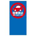 MPSマルチポップ面板 「駐車禁止」