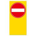 MPSマルチポップ面板 「-(進入禁止)」
