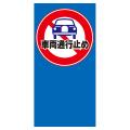 MPSマルチポップ面板 「車両通行止め」