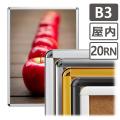 【ポスターグリップ-20RN】B3サイズ(364×515mm)屋内用
