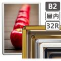 ポスターグリップ32R カラー B2(515×728mm) 屋内用