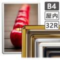 ポスターグリップ32R カラー B4(257×364mm) 屋内用