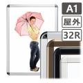 【ポスターグリップ-32R】A1サイズ(594×841mm)屋外用