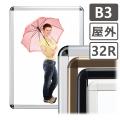 【ポスターグリップ-32R】B3サイズ(364×515mm)屋外用