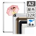 【ポスターグリップ-32R】A2(420×594mm)屋外用防水パック仕様