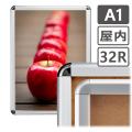 ポスターグリップ32R シルバー A1サイズ(594×841mm) 屋内用