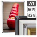 ポスターグリップ32S A1サイズ(594×841mm)屋内用