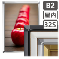 ポスターグリップ32S B2サイズ(515×728mm)屋内用