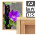 ポスターグリップ32S 木目調 A2(420×594mm) 屋内用
