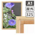 ポスターグリップ32S 木目調 A1(594×841mm) 屋外用