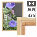 ポスターグリップ32S 木目調 B3(364×515mm) 屋外用