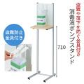 アルコール消毒液ポンプスタンドI型AS-01