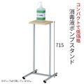 アルコール消毒液スタンド簡易型 AS-04