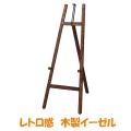 木製イーゼル(焼き) HECY-120