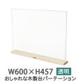 木製台座パーテーション60