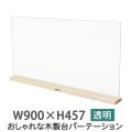 木製台座パーテーション90