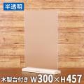 木製台座 パーテーション30M 半透明