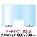 アクリルパーテーション 600×900 窓付き