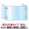アクリルパーテーション600X900X300